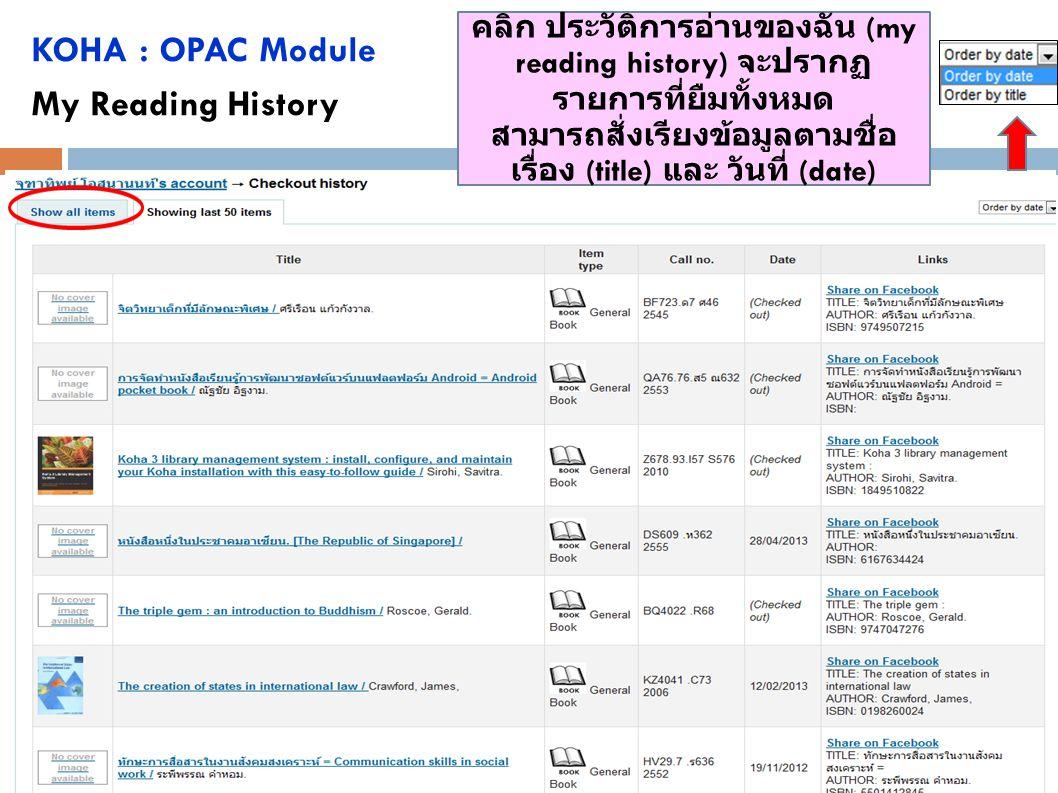 KOHA : OPAC Module My Reading History คลิก ประวัติการอ่านของฉัน (my reading history) จะปรากฏ รายการที่ยืมทั้งหมด สามารถสั่งเรียงข้อมูลตามชื่อ เรื่อง (