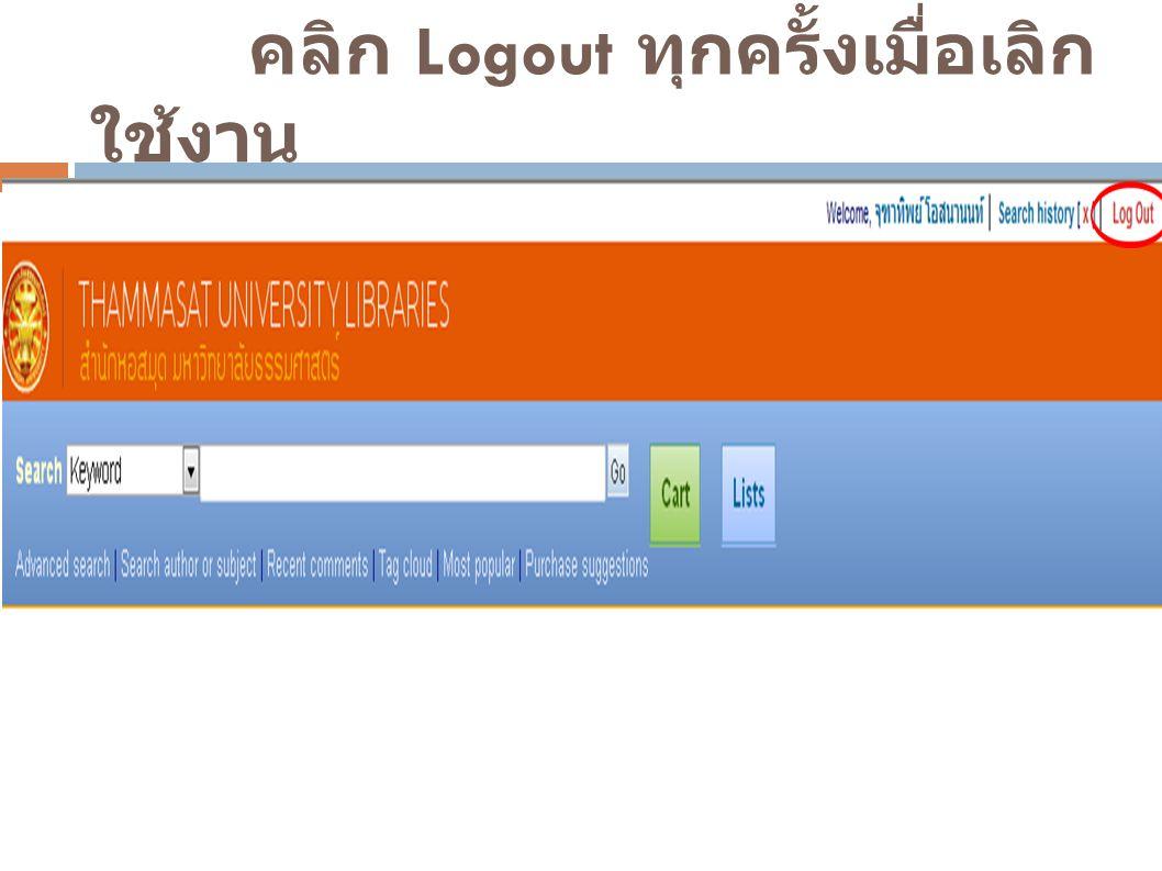 คลิก Logout ทุกครั้งเมื่อเลิก ใช้งาน