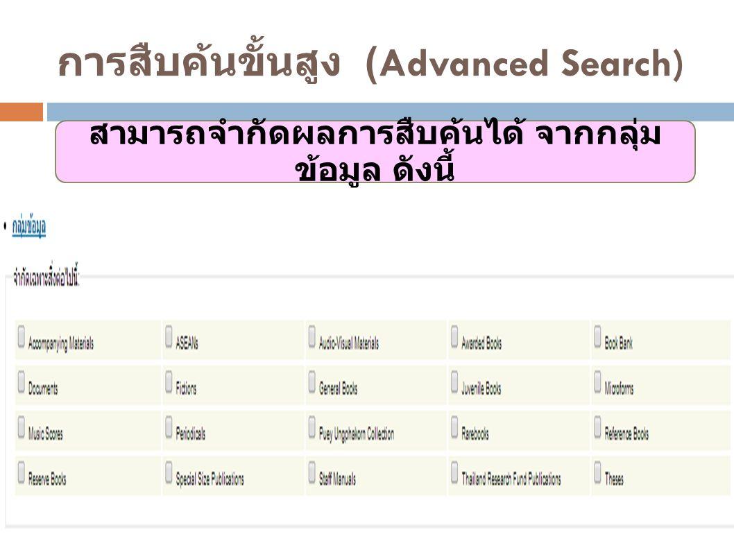 การสืบค้นขั้นสูง (Advanced Search) สามารถจำกัดผลการสืบค้นได้ จากกลุ่ม ข้อมูล ดังนี้