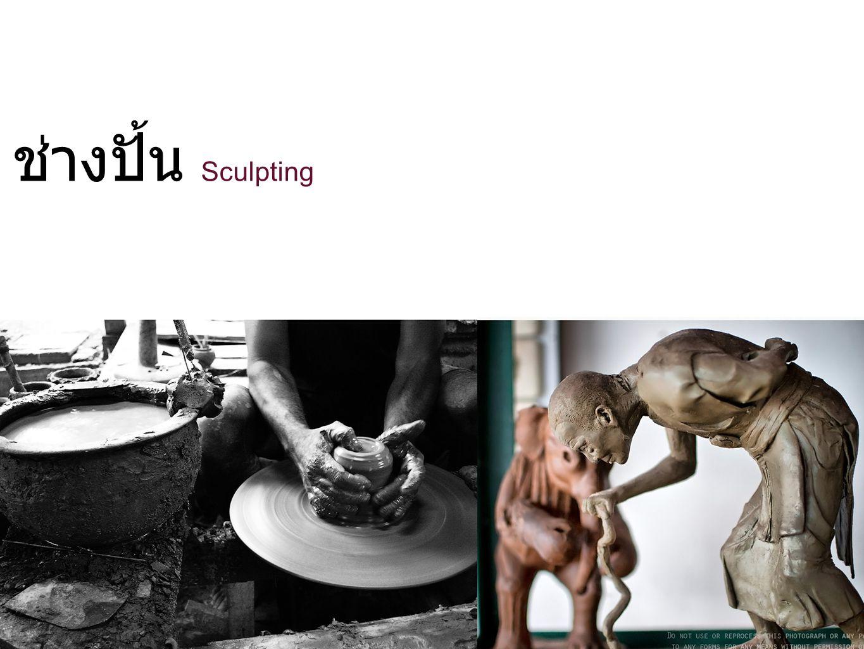 ช่างปั้น Sculpting