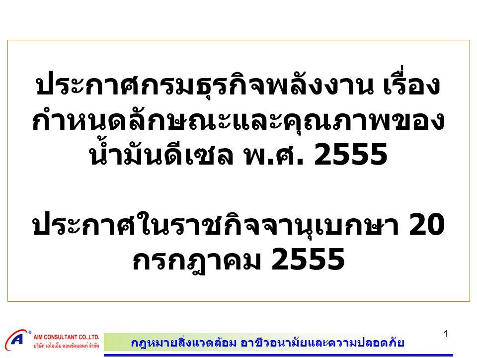 กฎหมายสิ่งแวดล้อม อาชีวอนามัยและความปลอดภัย 2 สรุปสาระสำคัญ  ประกาศนี้ให้ใช้บังคับตั้งแต่วันที่ 19 กรกฎาคม 2555 เป็นต้นไป  1.