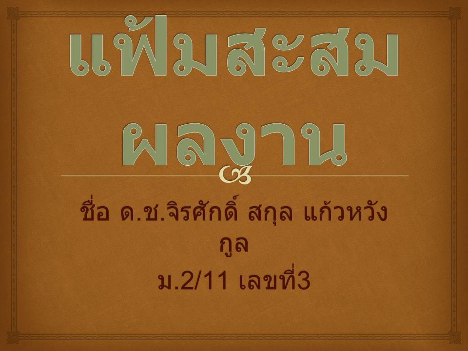 ชื่อ ด. ช. จิรศักดิ์ สกุล แก้วหวัง กูล ม.2/11 เลขที่ 3