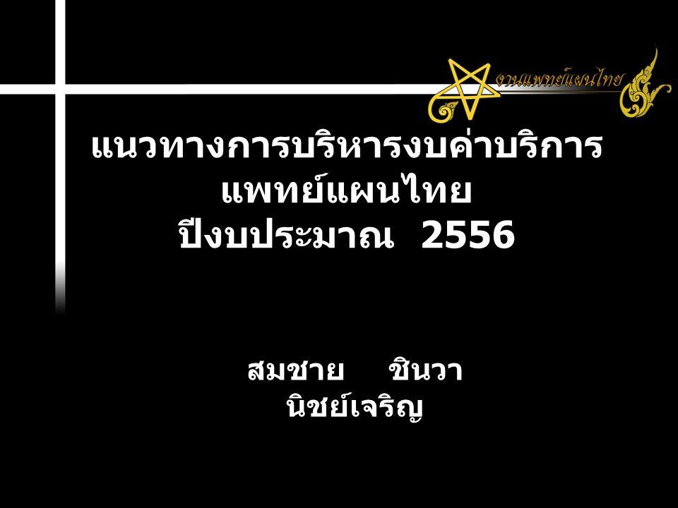 แนวทางการบริหารงบค่าบริการ แพทย์แผนไทย ปีงบประมาณ 2556 สมชาย ชินวา นิชย์เจริญ