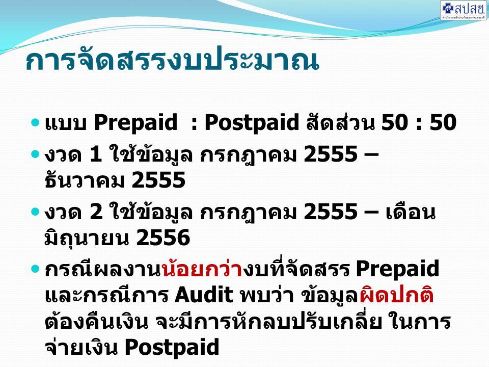 การจัดสรรงบประมาณ แบบ Prepaid : Postpaid สัดส่วน 50 : 50 งวด 1 ใช้ข้อมูล กรกฎาคม 2555 – ธันวาคม 2555 งวด 2 ใช้ข้อมูล กรกฎาคม 2555 – เดือน มิถุนายน 2556 กรณีผลงานน้อยกว่างบที่จัดสรร Prepaid และกรณีการ Audit พบว่า ข้อมูลผิดปกติ ต้องคืนเงิน จะมีการหักลบปรับเกลี่ย ในการ จ่ายเงิน Postpaid
