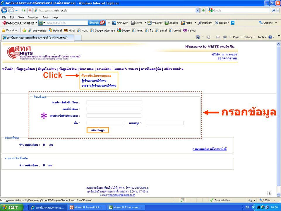 กรอกข้อมูล Click 16