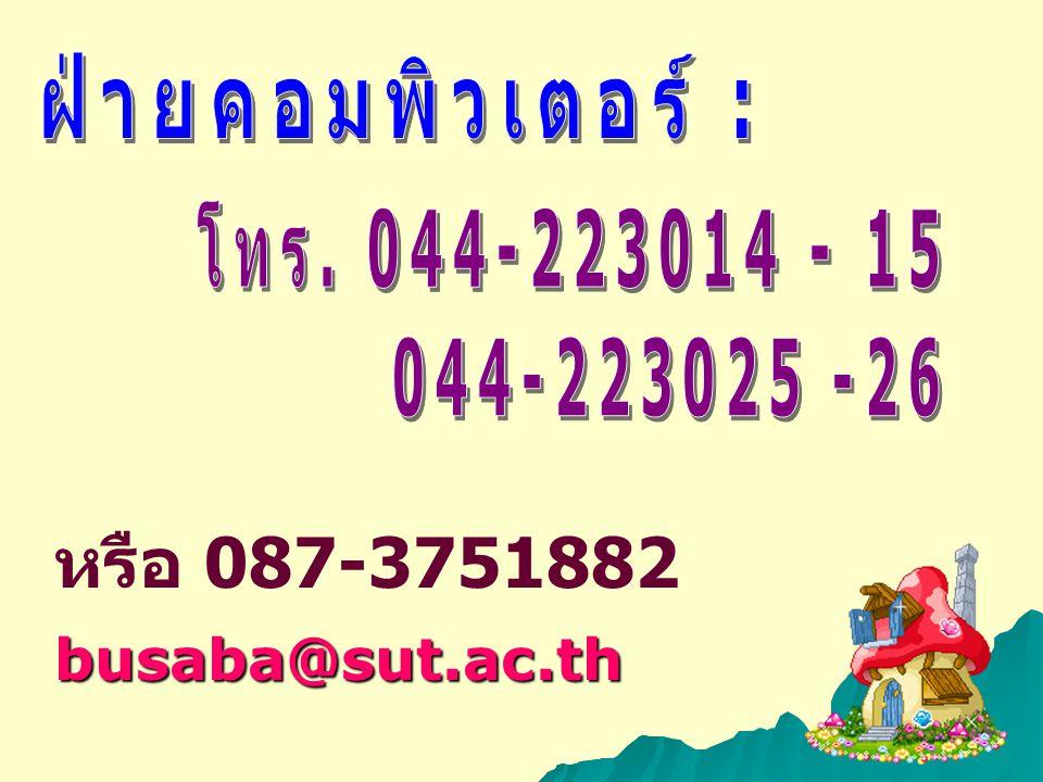 busaba@sut.ac.th หรือ 087-3751882