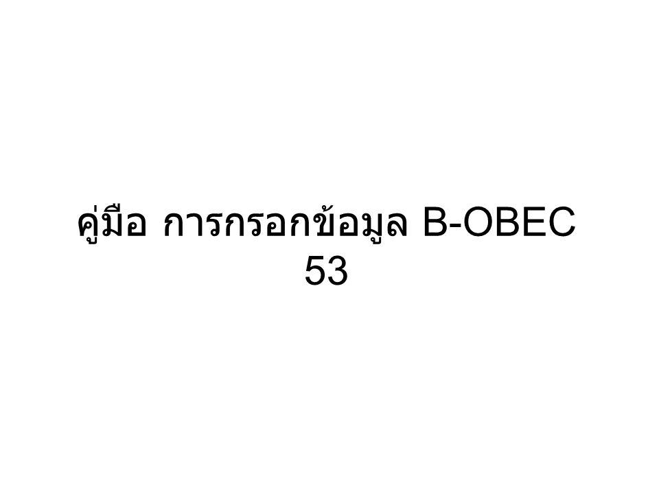 คู่มือ การกรอกข้อมูล B-OBEC 53