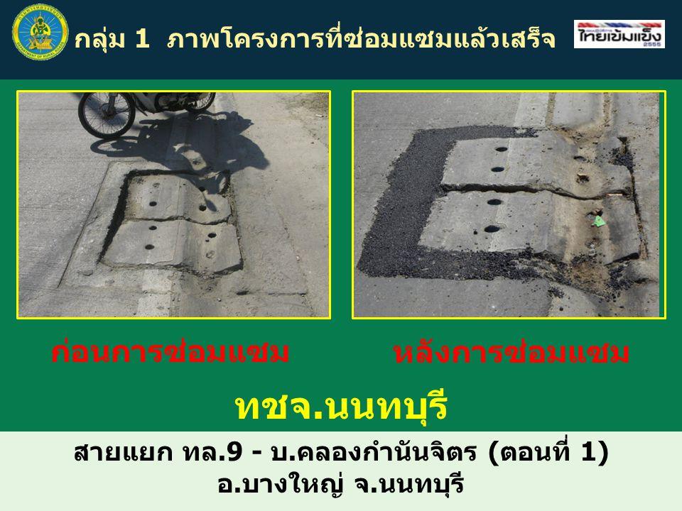 สายแยก ทล.1280 – บ.บึงสำราญใหญ่ อ.ทรายทองวัฒนา จ.กำแพงเพชร ทชจ.กำแพงเพชร ก่อนการซ่อมแซม หลังการซ่อมแซม กลุ่ม 1 ภาพโครงการที่ซ่อมแซมแล้วเสร็จ