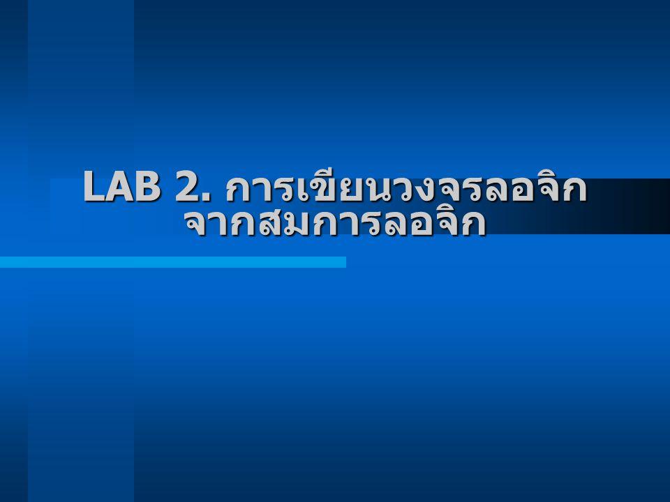 LAB 2. การเขียนวงจรลอจิก จากสมการลอจิก