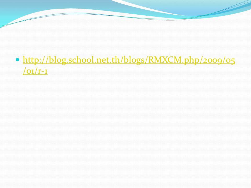 http://blog.school.net.th/blogs/RMXCM.php/2009/05 /01/r-1 http://blog.school.net.th/blogs/RMXCM.php/2009/05 /01/r-1
