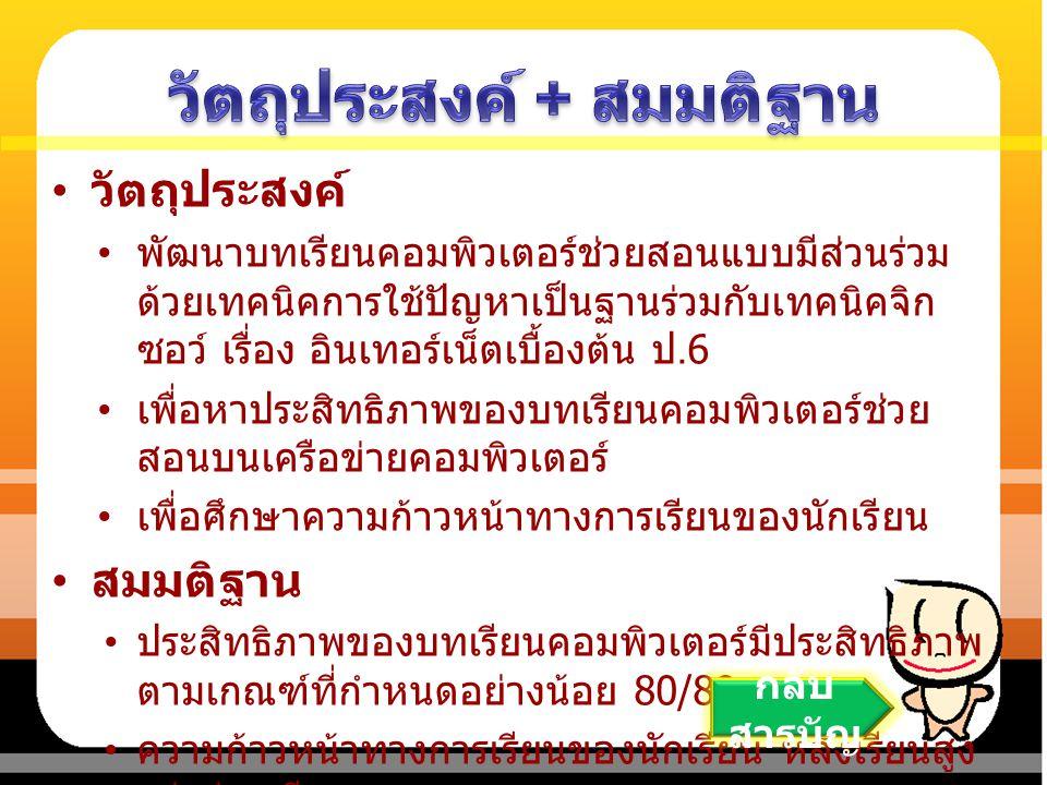 การศึกษาไทยใช้การถ่ายทอดจากคนรุ่นหนึ่ง ไปสู่รุ่นหนึ่ง โดยตำรา ครู ความรู้ความสามารถในการแก้ปัญหาค่อนน้อย โอกาสในการศึกษาไม่เท่าเทียมกัน ลงมือปฏิบัติจร