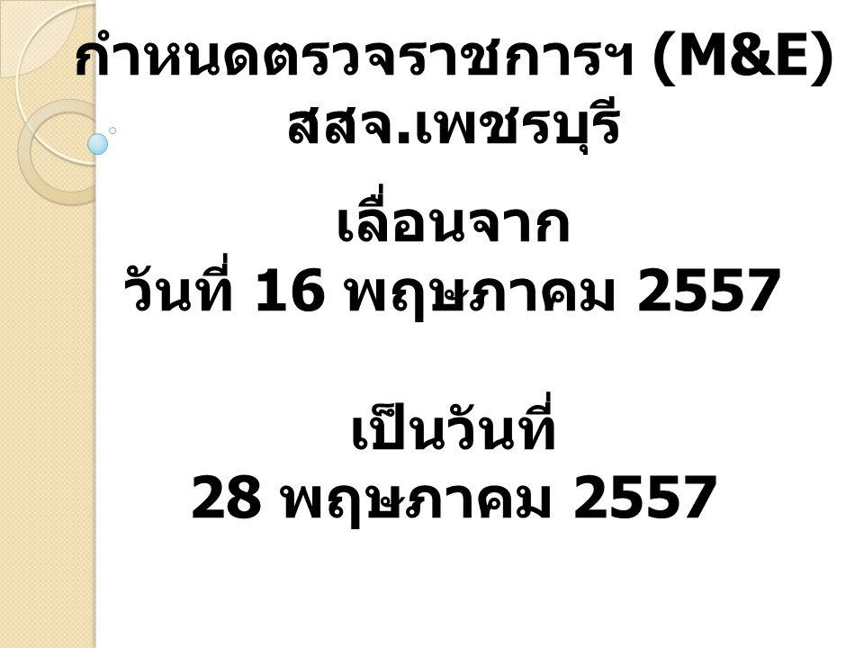 กำหนดตรวจราชการฯ (M&E) สสจ.เพชรบุรี เลื่อนจาก วันที่ 16 พฤษภาคม 2557 เป็นวันที่ 28 พฤษภาคม 2557