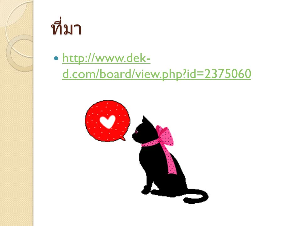 ที่มา http://www.dek- d.com/board/view.php?id=2375060 http://www.dek- d.com/board/view.php?id=2375060