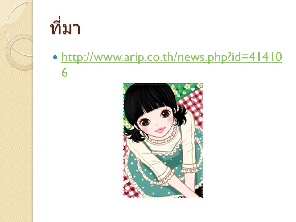 ที่มา http://www.arip.co.th/news.php?id=41410 6 http://www.arip.co.th/news.php?id=41410 6
