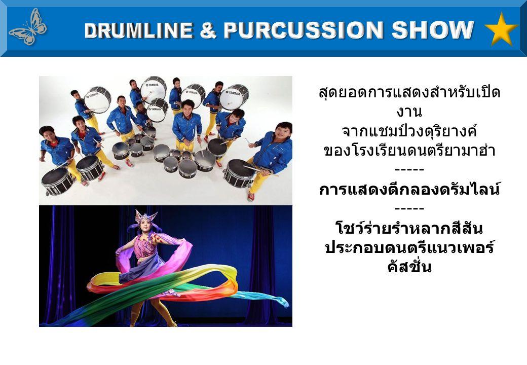 สุดยอดการแสดงสำหรับเปิด งาน จากแชมป์วงดุริยางค์ ของโรงเรียนดนตรียามาฮ่า ----- การแสดงตีกลองดรัมไลน์ ----- โชว์ร่ายรำหลากสีสัน ประกอบดนตรีแนวเพอร์ คัสชั่น