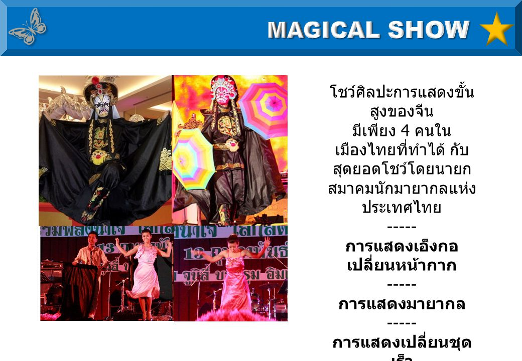 โชว์ศิลปะการแสดงขั้น สูงของจีน มีเพียง 4 คนใน เมืองไทยที่ทำได้ กับ สุดยอดโชว์โดยนายก สมาคมนักมายากลแห่ง ประเทศไทย ----- การแสดงเอ็งกอ เปลี่ยนหน้ากาก ----- การแสดงมายากล ----- การแสดงเปลี่ยนชุด เร็ว