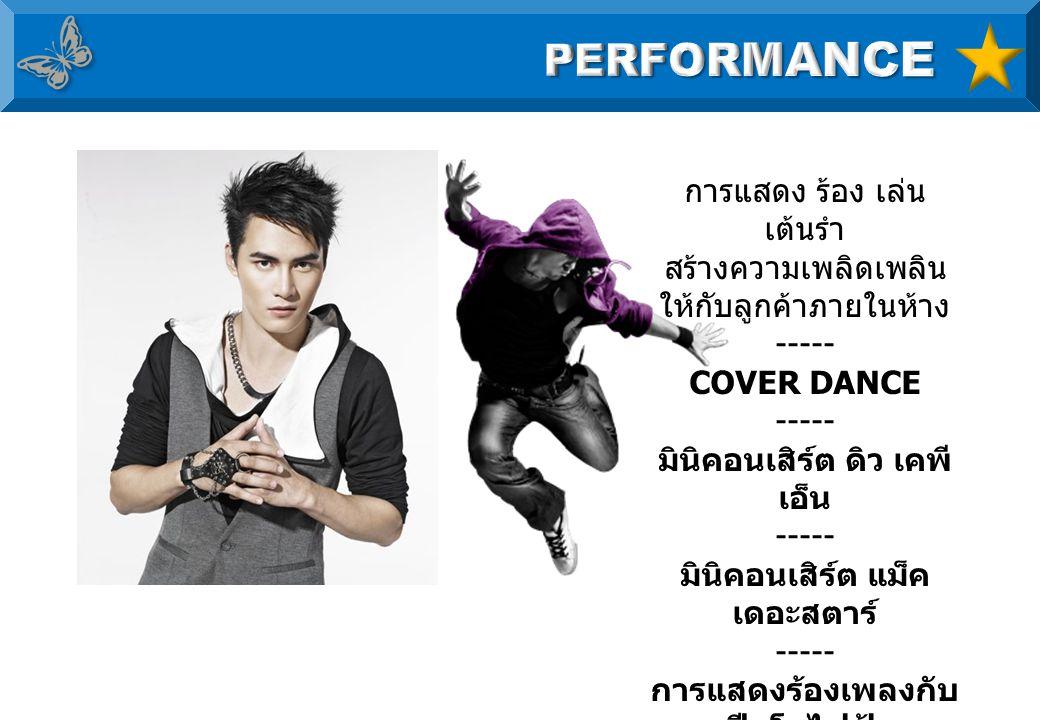การแสดง ร้อง เล่น เต้นรำ สร้างความเพลิดเพลิน ให้กับลูกค้าภายในห้าง ----- COVER DANCE ----- มินิคอนเสิร์ต ดิว เคพี เอ็น ----- มินิคอนเสิร์ต แม็ค เดอะสตาร์ ----- การแสดงร้องเพลงกับ เปียโนไฟฟ้า