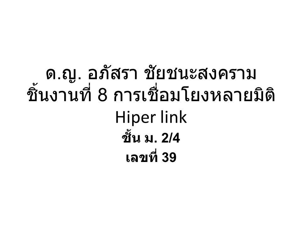 ด. ญ. อภัสรา ชัยชนะสงคราม ชิ้นงานที่ 8 การเชื่อมโยงหลายมิติ Hiper link ชั้น ม. 2/4 เลขที่ 39