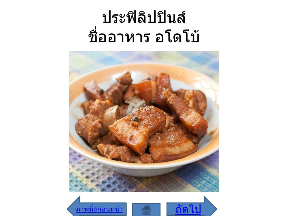 ประฟิลิปปินส์ ชื่ออาหาร อโดโบ้ ภาพนิ่งก่อนหน้า ถัดไป
