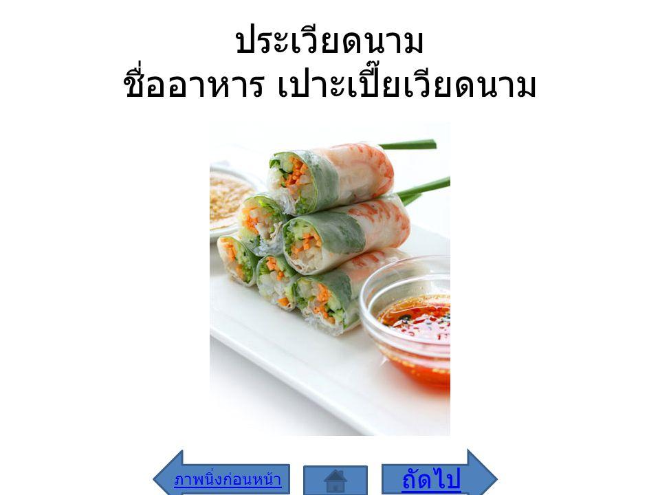 ประเวียดนาม ชื่ออาหาร เปาะเปี๊ยเวียดนาม ภาพนิ่งก่อนหน้า ถัดไป