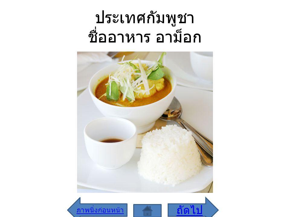 ประเทศกัมพูชา ชื่ออาหาร อาม็อก ภาพนิ่งก่อนหน้า ถัดไป