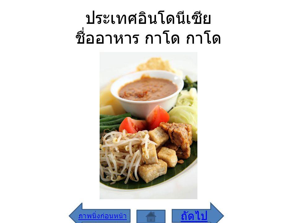 ประเทศอินโดนีเซีย ชื่ออาหาร กาโด กาโด ภาพนิ่งก่อนหน้า ถัดไป