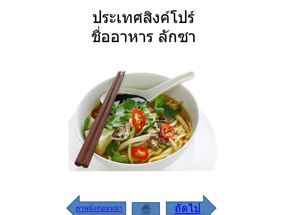 ประเทศสิงค์โปร์ ชื่ออาหาร ลักซา ภาพนิ่งก่อนหน้า ถัดไป