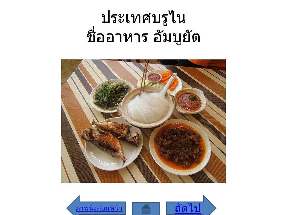 ประเทศบรูไน ชื่ออาหาร อัมบูยัต ภาพนิ่งก่อนหน้า ถัดไป