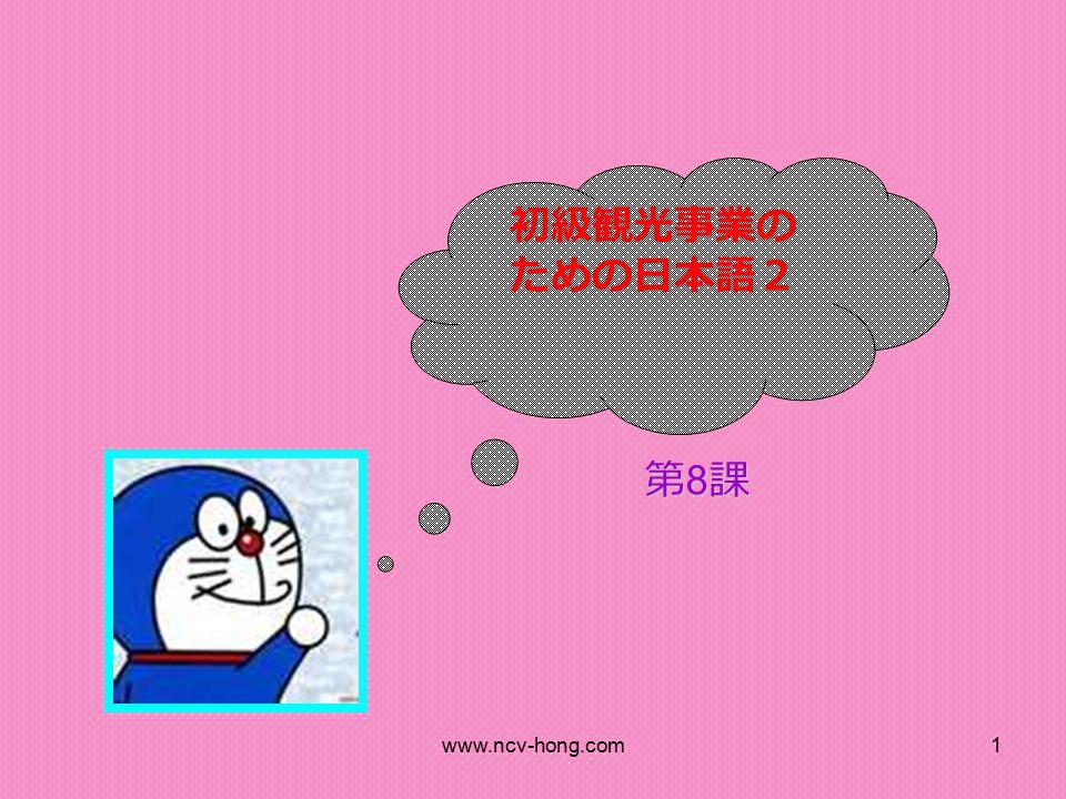 www.ncv-hong.com1 初級観光事業の ための日本語2 第8課第8課第8課第8課