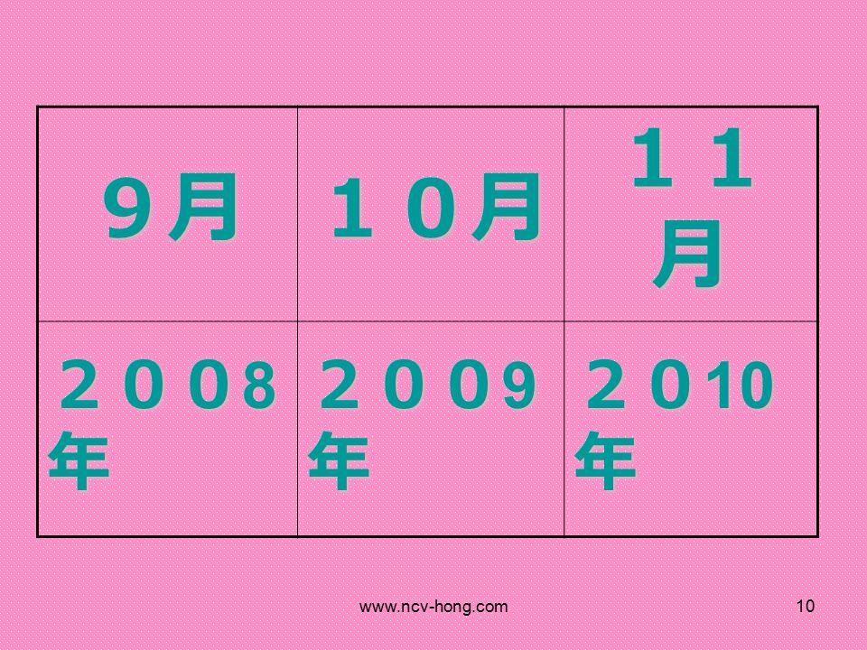 10 9月10月 11 月 200 8 年 200 9 年 20 10 年