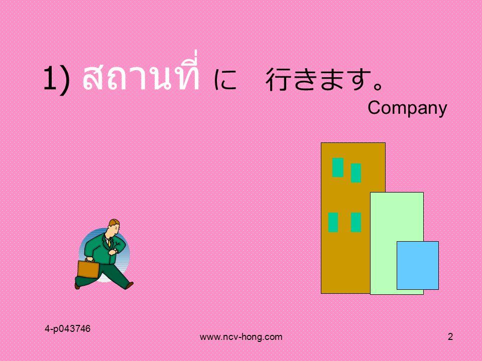 www.ncv-hong.com2 4-p043746 Company 1) สถานที่ に 行きます。