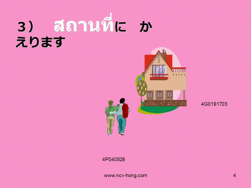 www.ncv-hong.com15 会話1 (ホテルで。 A : ガイド B : お きゃくさま) A : きょうは( )です。 B : ( )に 行きますか。 A : ええ、( )と ( )に 行きます。 B : ( )にも 行きますか。 A : いいえ、( )には 行き ません。