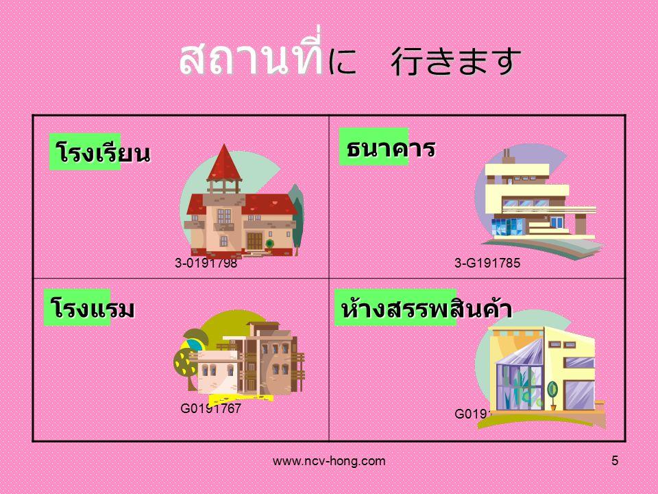 www.ncv-hong.com6 สถานที่ に きます M4760 2A-P0102640 G0195884 3-G0191788 University 3-L-G0166246 ห้องเรียน