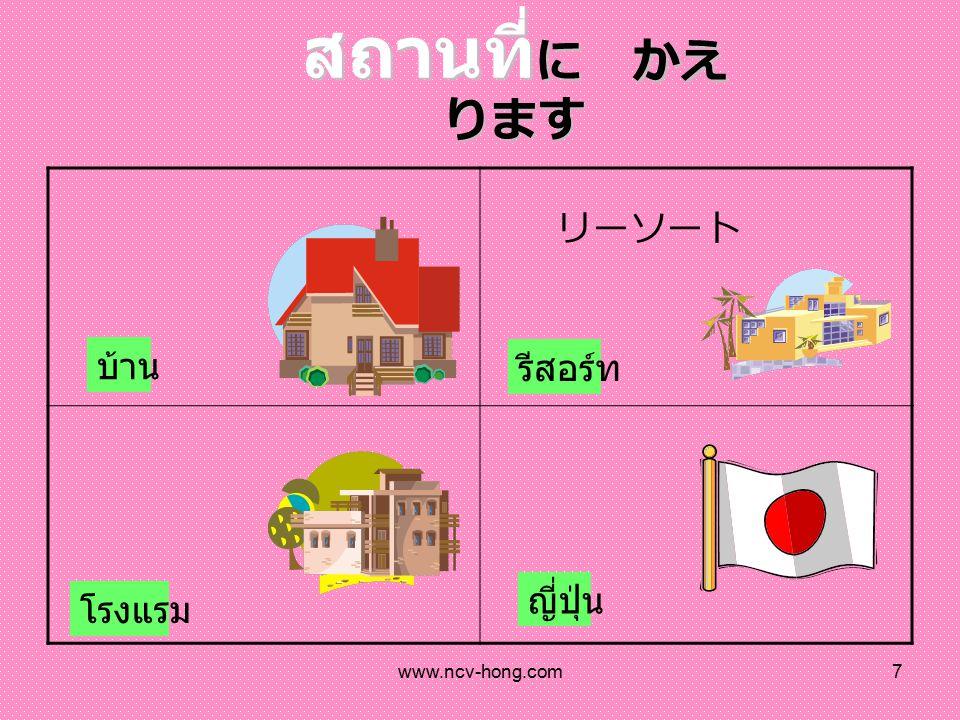 www.ncv-hong.com7 สถานที่ に かえ ります รีสอร์ท โรงแรม บ้าน ญี่ปุ่น リーソート