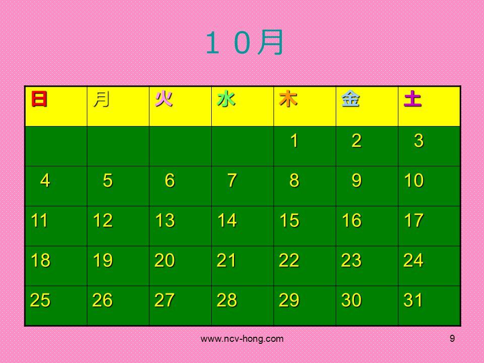 www.ncv-hong.com9 10月 日月火水木金土 1 2 3 4 5 6 7 8 910 11121314151617 18192021222324 25262728293031