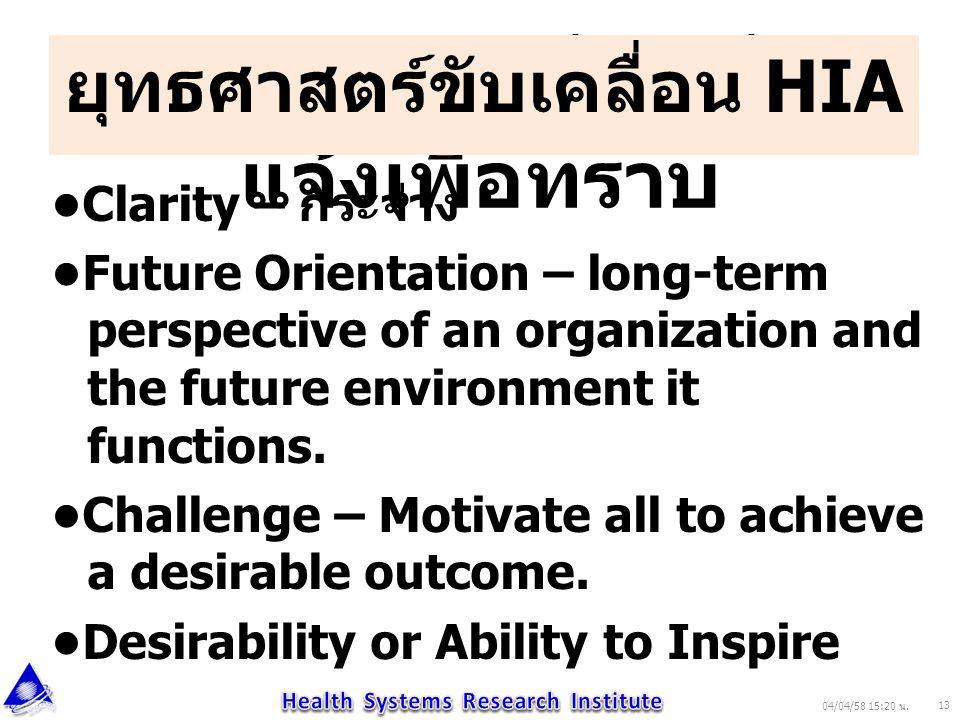 ระเบียบวาระที่ ๑ เรื่อง แจ้งเพื่อทราบ Clarity – กระจ่าง Future Orientation – long-term perspective of an organization and the future environment it fu