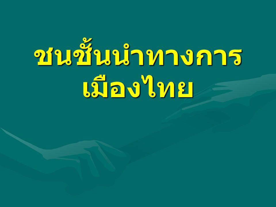 ชนชั้นนำทางการ เมืองไทย