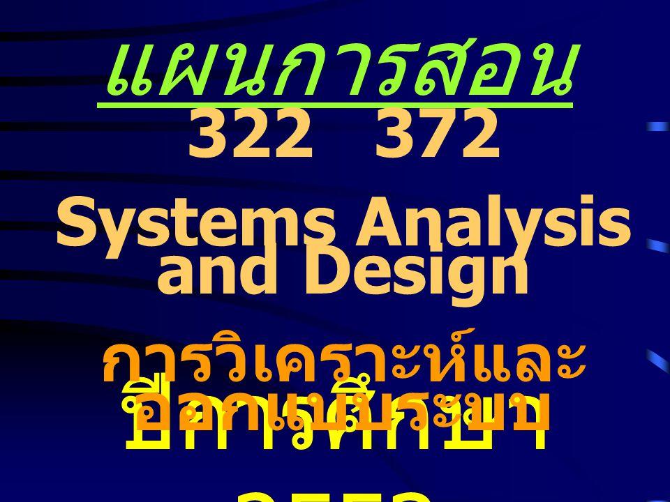 แผนการสอน ปีการศึกษา 2553 322 372 Systems Analysis and Design การวิเคราะห์และ ออกแบบระบบ