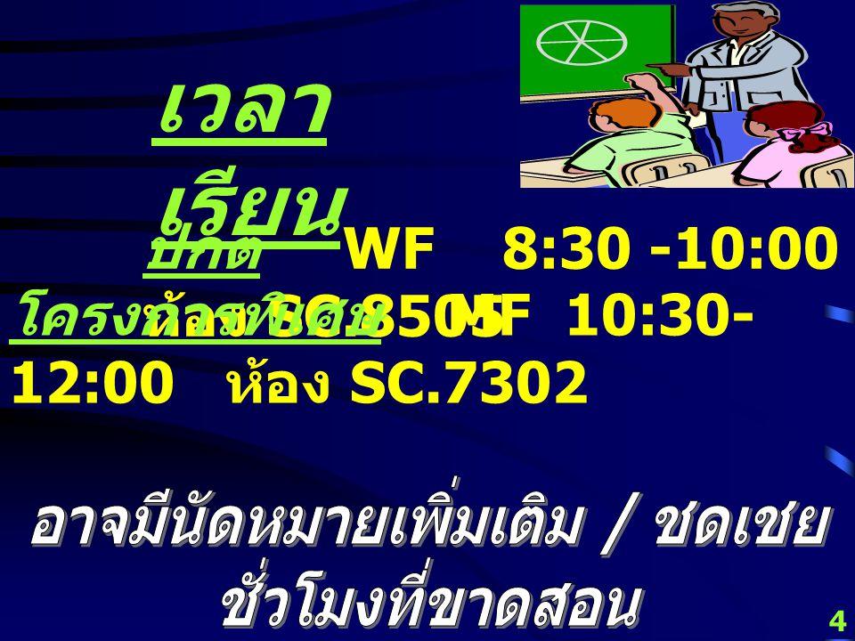 4 เวลา เรียน ปกติ WF 8:30 -10:00 ห้อง SC.8505 โครงการพิเศษ MF 10:30- 12:00 ห้อง SC.7302