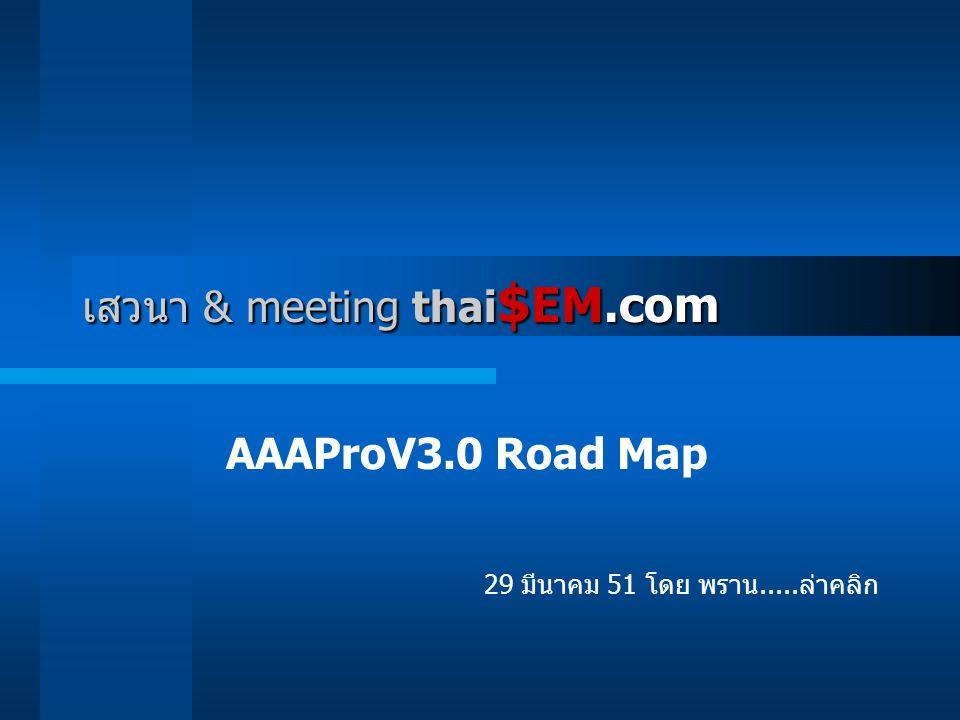 เสวนา & meeting thai $ EM.com AAAProV3.0 Road Map 29 มีนาคม 51 โดย พราน.....ล่าคลิก