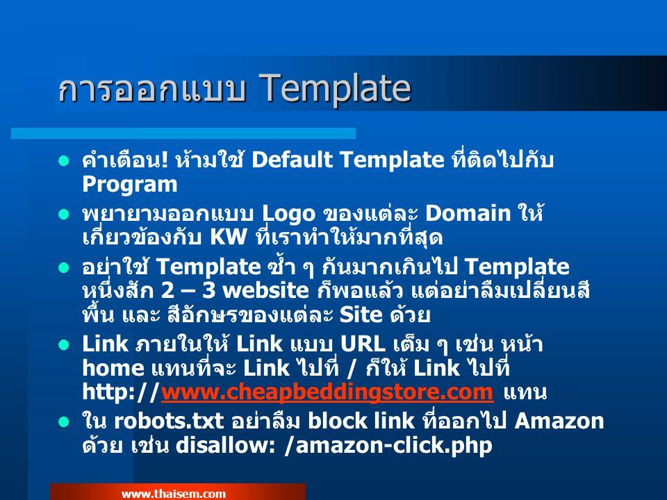 www.thaisem.com การออกแบบ Template คำเตือน.