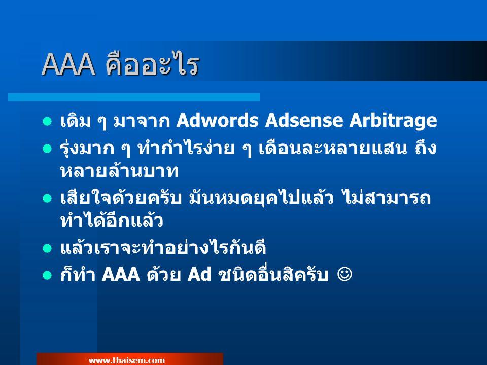 www.thaisem.com จะทำ AAA ได้อย่างไร AAA ยุคใหม่ไม่ง้อ Adsense Web AAA PPC SEO SHOPPING AMAZON