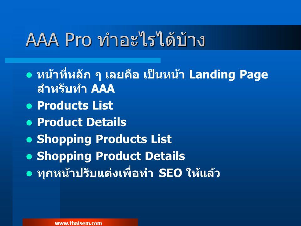 www.thaisem.com AAA Pro ทำอะไรได้บ้าง หน้าที่หลัก ๆ เลยคือ เป็นหน้า Landing Page สำหรับทำ AAA Products List Product Details Shopping Products List Shopping Product Details ทุกหน้าปรับแต่งเพื่อทำ SEO ให้แล้ว