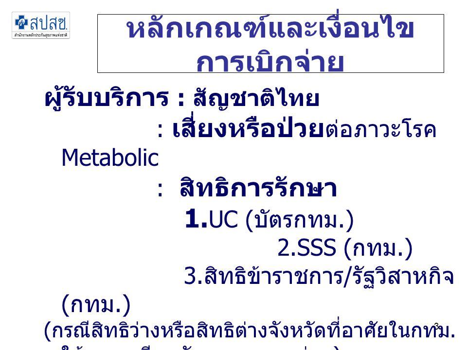 3 ผู้รับบริการ : สัญชาติไทย : เสี่ยงหรือป่วย ต่อภาวะโรค Metabolic : สิทธิการรักษา 1.