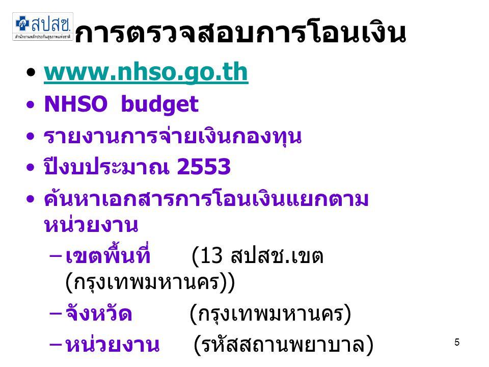 5 การตรวจสอบการโอนเงิน www.nhso.go.th NHSO budget รายงานการจ่ายเงินกองทุน ปีงบประมาณ 2553 ค้นหาเอกสารการโอนเงินแยกตาม หน่วยงาน – เขตพื้นที่ (13 สปสช.