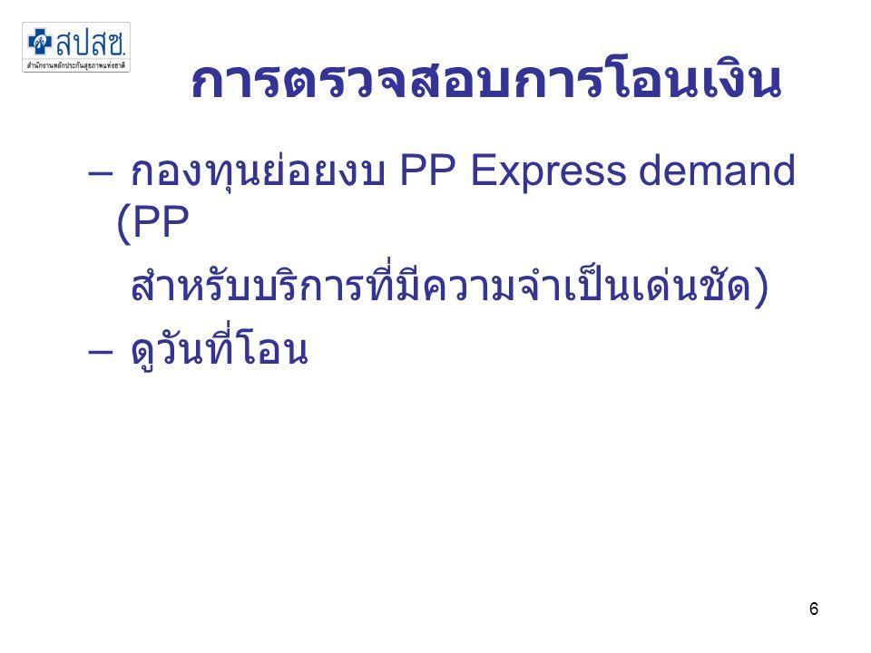 6 การตรวจสอบการโอนเงิน – กองทุนย่อยงบ PP Express demand (PP สำหรับบริการที่มีความจำเป็นเด่นชัด ) – ดูวันที่โอน