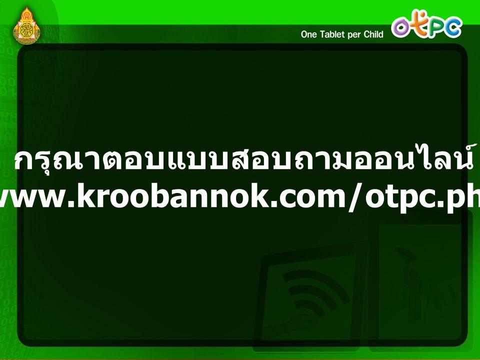 กรุณาตอบแบบสอบถามออนไลน์ www.kroobannok.com/otpc.php