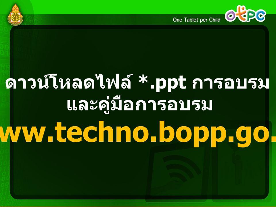 ดาวน์โหลดไฟล์ *.ppt การอบรม และคู่มือการอบรม www.techno.bopp.go.th
