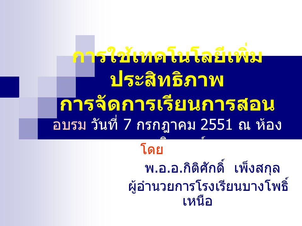 การใช้เทคโนโลยีเพิ่ม ประสิทธิภาพ การจัดการเรียนการสอน อบรม วันที่ 7 กรกฎาคม 2551 ณ ห้อง คอมพิวเตอร์ โดย พ.