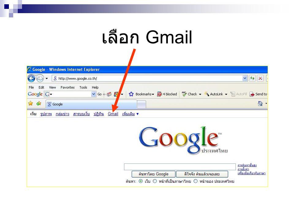 เลือก Gmail
